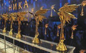 Церемония вручения премии «Ника» перенесена на 2021 год