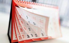 В Минтруде назвали выходные и праздничные дни в 2021-м