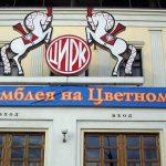 140 лет со дня открытия Московского цирка