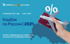 Агентствам расскажут о всех тонкостях кэшбэка за туры по России