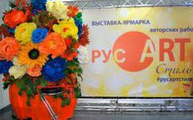 В московском Гостином дворе – выставка «РусАртСтиль»