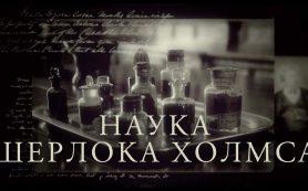 «Наука Шерлока Холмса». Документальный фильм